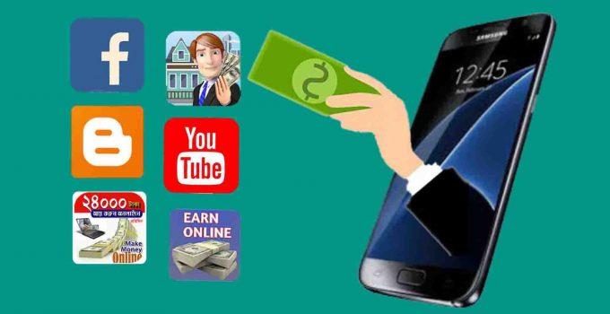 Earn money with mobile-মোবাইল দিয়ে টাকা আয়