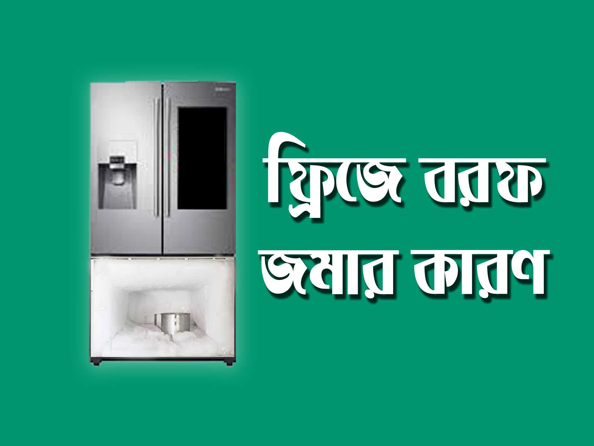 Refrigerator ice freezing problems-ফ্রিজে বরফ জমার কারণ