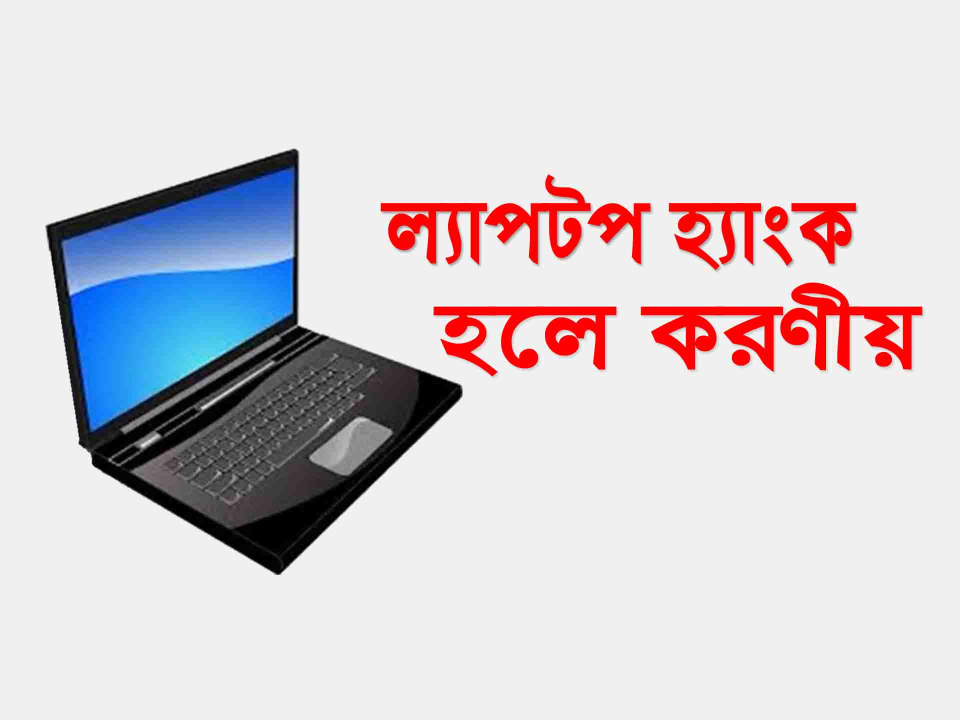 Laptops hang problems solution-ল্যাপটপ হ্যাংক হলে