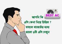সর্বনিম্ন এসির দাম